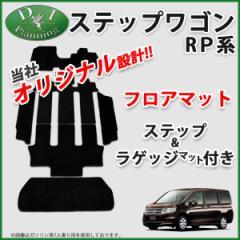 ホンダ 新型 ステップワゴン RP1 RP2 RP3 ステップワゴンスパーダ RP4 RP5 フロアマット カーマット DXシリ