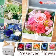 13時締切で最短翌日着 送料無料 ボックスフラワー プリザーブドフラワー hana cube   誕生日 プレゼント 女性 母 退職祝い お祝い 花