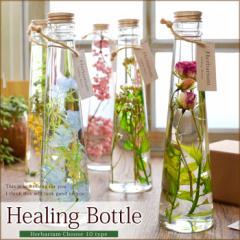 ハーバリウム Herbarium 選べる17種 ラウンド型 コーン型 ブリック型 瓶 ボトル 植物標本  雑貨 インテリア お祝い北海道・沖縄は不可