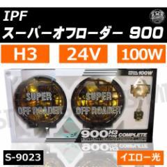IPF オフロードランプ スーパーオフローダー 900 H3 24V 100W ドライビングランプ イエロー光 S-9023 フォグ SUPER OFFROADER  エムトラ