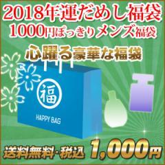 【送料無料】2018年◆ 運だめし福袋! 1000円ぽっきりメンズ