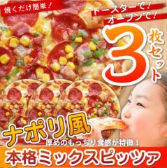 【冷凍】3枚セット!ナポリ風 チーズと具材の満足ボリュームミックスピザ (12時までの御注文で当日発送、土日祝を除く)(惣菜)