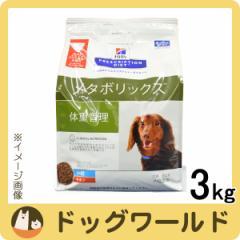 ヒルズ 犬用 メタボリックス 小粒 ドライ 3kg ★SALE★