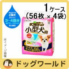 クリーンワン 消臭炭シート ダブルストップ 小型犬用 ワイド 1ケース(56枚×4袋) [送料込] [同梱不可]