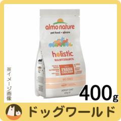アルモネイチャー ホリスティックドライフード チキン&ライス ドライ 猫用 400g