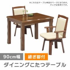 ダイニングこたつテーブル ダイニングこたつ 幅90cm こたつ 暖卓 こたつテーブル こたつ本体のみ こたつ本体 継ぎ脚付き 高さ2段階調整