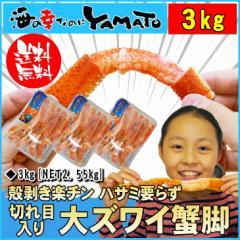 大ズワイ蟹脚 総重量3kg (NET2.55g) 殻むき楽チン切れ目入り ずわい蟹 ズワイ蟹 かに カニ 蟹 バルダイ