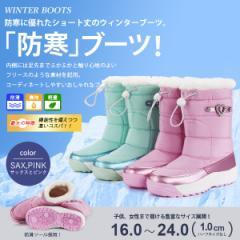 キッズ 防寒ブーツ レディース スノーブーツ 長靴 ウィンター  保温 子供 防寒 防滑 16cmから24cm