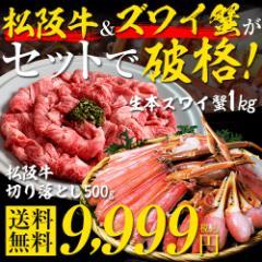 《送料無料》 『松阪牛切り落とし』500g&『生 本ズワイ蟹』1kg セット 合計大ボリューム1.5kg ※冷凍 ☆