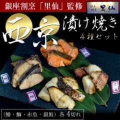 銀座割烹里仙監修 焼西京詰合せ4種(鰆、銀鮭、鰤、赤魚)×4切れセット(1切れあたり約40g) ※冷凍○