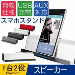 Bluetooth スピーカー 大音量 重低音 ステレオ 高音質 ブルートゥース スマートフォン ワイヤレス スピーカー 小型 スタンド機能