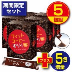 【送料無料】【リニューアル新登場】フィットコーヒーすらり 30包(5個組・150包)ダイエットサポートコーヒー 5包増量