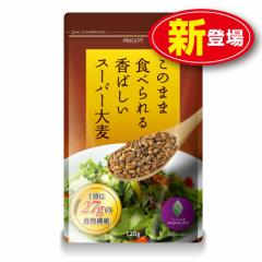 【新登場・期間限定 送料無料】このまま食べられる香ばしいスーパー大麦 120g(単品)バーリーマックス レジスタントスターチ 食物繊維