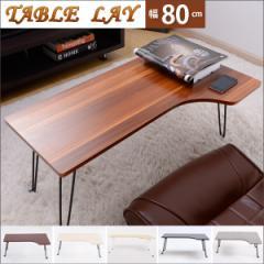 テーブル ローテーブル 送料無料 コーヒーテーブル センターテーブル カフェテーブル m093632