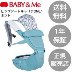 BABY&ME ベビーアンドミー ヒップシートキャリア ONE・ミント bame-bm-1-017