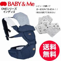 レビューを書いてノベルティプレゼント☆ BABY&ME ベビーアンドミー 抱っこ紐 ヒップシートキャリア ONE・デニム インディゴ