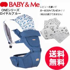 レビューを書いてガーゼハンカチプレゼント☆BABY&ME ベビーアンドミー ヒップシートキャリア ONE・ロイヤルブルー bame-bm-1-022