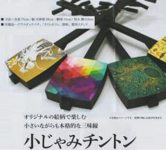【伝統工芸士作】日本製三味線【オリジナル仕様】小じゃみチントン