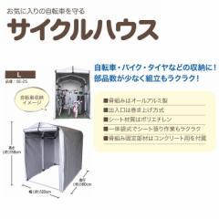 【新商品】アルミサイクルハウスSE-25