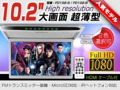 【フリップダウンモニター(型番FD102)】高画質 10.2インチ大画面 デジタル HDMI MicroSD対応 DVD HD1080P iPhone RCA おまけ付