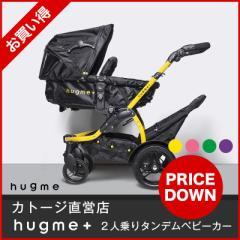 ベビーカー 二人乗り hugme+ ハグミー プラス+タンデムキット カトージ