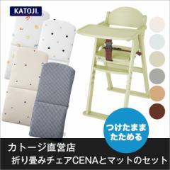 ベビーチェア 木製ハイチェア CENA(セナ) [選べる6色] + 国産チェアクッション [選べる4色] カトージ 【送料無料】