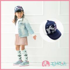 【宅急便配送】メッシュキャップ 女の子 子供 キッズ 刺繍入り 52cm ER2512