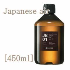 【@アロマ】 [450ml]ジャパニーズエアー/Japanese air(DOO-J_32000)※JB01・JD01・JD04・JD05・JD06・JD07※