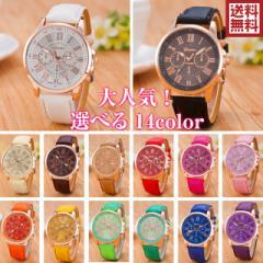 送料無料 geneva 時計 腕時計 レディース メンズ レザー バンド 人気 アナログ カジュアル シンプル zoc01