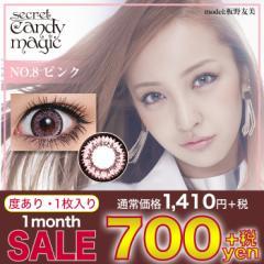 カラコン シークレット キャンマジ No.8 ピンク 度あり 1ヶ月 1枚入り 14.5mm キャンディーマジック