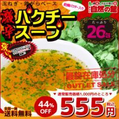 【自然の館】【無くなり次第終了SALE】激辛 パクチースープ 26包送料無料  激辛 スープ  うまい 即席 インスタント ワケアリ 訳あり