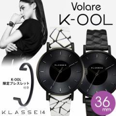 klasse14 クラスフォーティーン 時計 腕時計 レディース クラッセ 36mm VOLARE K-OOL kool KO17BK001W KO17BK003W バングル付き