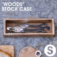 WOODS STOCK CASE Sサイズ ストックケース S カトラリーケース 木 1G-323 おしゃれ マンゴーウッド 木製 収納ケース