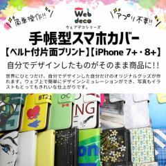 Web deco 手帳型スマホカバー【ベルト付片面プリント】【iPhone7+・8+】 自分でデザインそのまま商品!!ウェブで簡単シミュレーション