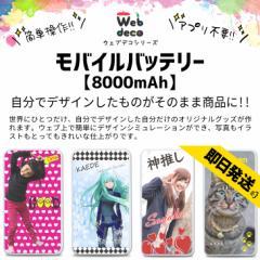 Web deco モバイルバッテリー【8000mAh】自分でデザインしてそのまま商品に!!ウェブ上で簡単デザインシミュレーション