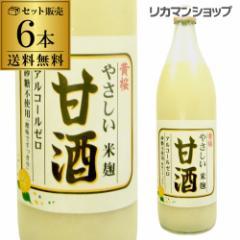 甘酒 米麹 無添加 ノンアルコール 6本 送料無料 黄桜 やさしい米麹 あまざけ 950g 黄桜酒造 ケース セット 長S