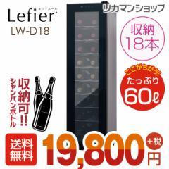ルフィエール『LW-D18』収納18本 本体カラー:ブラック家庭用ワインセラー【送料無料】【家庭用のワインセラー】【家庭用】【おすすめ 18