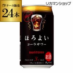 【ほろよい】【コーラ】サントリー ほろよいコーラサワー350ml缶×1ケース(24缶)