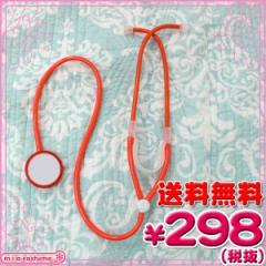 ■送料無料■即納!特価!在庫限り!■ 超特価・聴診器(ナースコスプレ用) サイズ:フリー