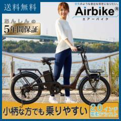 電動自転車 電動アシスト自転車459 子供乗せ装着可能 20インチ シマノ製6段変速機&最新後輪ロックキー&長持ちバッテリー搭載 Airbike