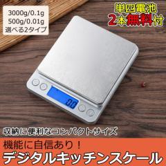 【小型 精密 薄型】キッチンスケール スケール デジタルスケール 0.1g 0.01g デジタル 3kg 500g 電子はかり 単位 g ct oz gn ozt dwt