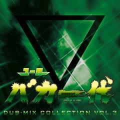 ユーロバカ一代 DUB-MIX COLLECTION VOL.3 -Eurobeat Union-