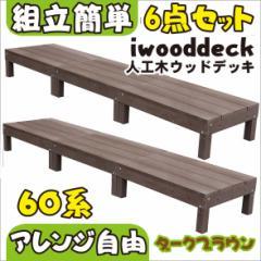 ウッドデッキ 6点セット 60系ダークブラウン アイウッド人工木製