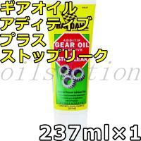 バーダル ギア オイル アディティブ プラス ストップ リーク 237ml×1 送料無料 BARDAHL GEAR OIL ADDITIVE + STOP LEAK (GOA+)