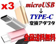 【3個セット】【長期保証】 microUSB to Type-C 変換アダプタ Android Xperia AQUOS Galaxy アンドロイド スマホ タブレット タイプC