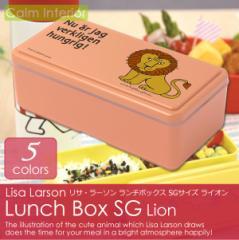 ランチボックスSGサイズ(ライオン) 保冷剤一体型 リサラーソン お弁当箱 おしゃれ 北欧デザイン
