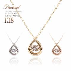 ネックレス レディース ゆれる 18k ダイヤモンド ダンシングストーン 18金 誕生日 k18 プレゼント 揺れる ダイヤ 一粒 ジュエリー