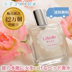 【LCラブコスメ公式】ベッド専用香水『リビドー ロゼ』★甘くセクシャルなフルーティーベリーの香り♪彼もその気になって…
