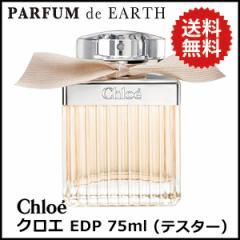 ■テスター・未使用品 クロエ CHLOE クロエ オードパルファム EDP SP 75ml  レディース 香水 フレグランス 送料無料【訳あり】