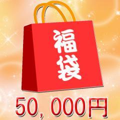 2018年 初売り 福袋 メンズ 必ずラルフローレンアウター入ってます!50,000円数量超限定